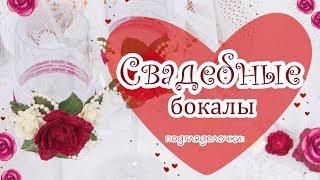 Свадебные аксессуары: свадебные бокалы / wedding accessories / wedding champagne flutes