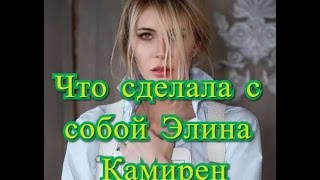 Дом 2 Новости Что сделала с собой Элина Камирен . Эфир от 16 04 2017