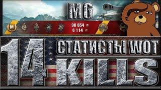 14 фрагов wot СТАТИСТ ПЕДОБИР ✔✔✔ Танк М6 лучший бой World of Tanks