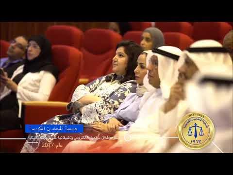 جمعية المحاميين الكويتية تحتفل بإطلاق موقعها الإلكتروني تطبيقاتها علي الهواتف الذكية