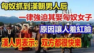 匈奴抓到漢朝男人后,一律強迫其娶匈奴女子,原因讓人羞紅臉,漢人男表示:双方都很快樂
