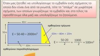 Εμβαδά – Πυθαγόρειο θεώρημα