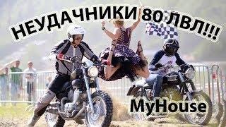 НЕУДАЧНИКИ 80 ЛВЛ!!! СУПЕР ФЭЙЛЫ!!! MyHouse #155 ЯНВАРЬ 2018