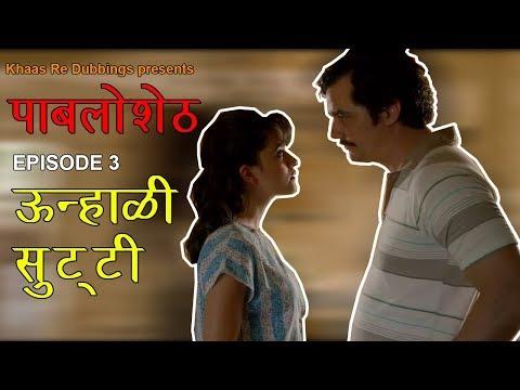 पाबलोशेठ   E03 - उन्हाळ्याच्या सुट्ट्या    Khaas Re TV