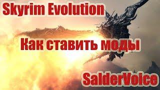 Skyrim EVolution 2.7 [Тест] - Как ставить мод на Скайрим.