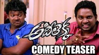 Adi Lekka Movie Comedy Teaser - Latest Telugu Movie
