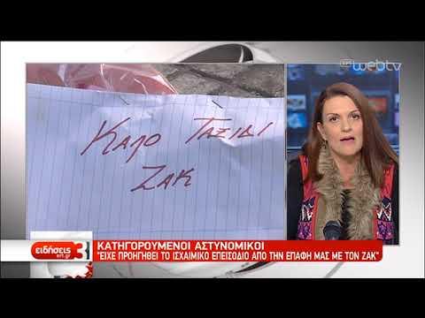 Υπόθεση Ζακ Κωστόπουλου: Ελεύθεροι μετά τις απολογίες τους οι αστυνομικοί   12/12/18   ΕΡΤ