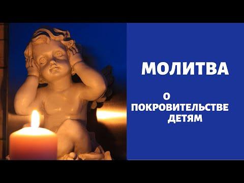 Молитва о покровительстве детям