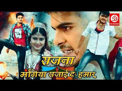 Superhit Full Bhojpuri Movie    Sajna Mangiya Sajai Da Hamar    Arvind Akela Kallu & Neha Shri
