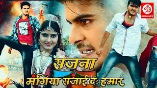 Superhit Full Bhojpuri Movie || Sajna Mangiya Sajai Da Hamar || Arvind Akela Kallu & Neha Shri