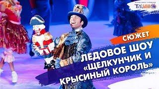 """Ледовое шоу """"Щелкунчик и Мышиный Король"""". Сюжет Виталины Поплинской. Телешко Иркутск"""