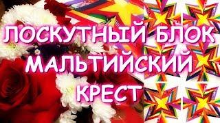 ПОТРЯСАЮЩИЙ ЛОСКУТНЫЙ БЛОК МАЛЬТИЙСКИЙ КРЕСТ/МАСТЕР КЛАСС