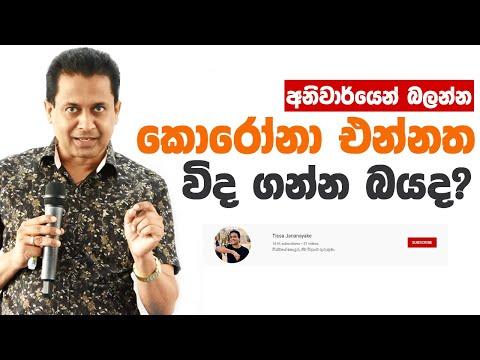 Tissa Jananayake - Episode 16 | Mind Relaxation | හිත සන්සුන් කරණ අභ්යාස (Re-Uploaded)