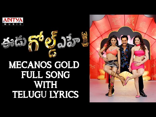 Mecanos Gold Full Video Song | EEdu Gold Ehe Movie Songs 2016 | Sunil