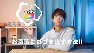 【必見】Final Cut Pro X でお洒落にロゴやタイトルを出す方法!!