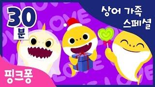 ★아기상어 스페셜★   모든 버전의 아기상어 총집합!   국악놀이 상어가족, 할로윈 상어가족, 그리고 재밌는 상어가족 게임까지!   동물 동요   핑크퐁! 인기동요