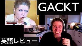 GACKT英語レビュー!!!英会話日本語リアクション授業レッスンお笑いEnglishJapaneselessonTOEICliveライブカバー