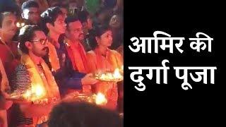 Aamir Khan Doing Durga Aarti At Vadodara   - YouTube