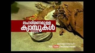 Migrant Employees supply drug from Kerala | Asianet News Investigation