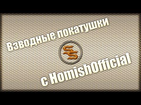 Взводные покатушки с HomishOfficial