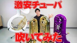 激安プラスチックチューバ&スーザフォンを吹いてみた 福岡諒人