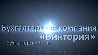 Бухгалтерские услуги в Алматы