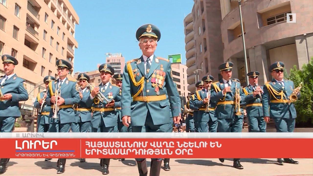 Հայաստանում վաղը նշելու են Երիտասարդության օրը