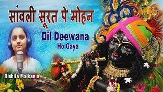 Sanwali Surat Pe Mohan Dil Deewana Ho Gaya | Rishita