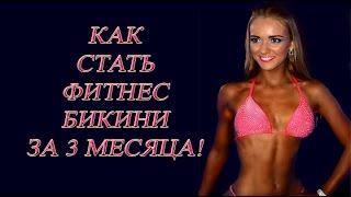 Как стать фитнес бикини за три месяца или История преображения одной замечательной девушки!