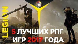 5 лучших РПГ игр 2017 года