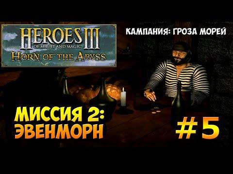 Герои Меча и Магии 3: Рог Бездны | Кампании - Гроза морей | Миссия 2: Эвенморн