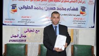 قرار منح درجة الماجستير للباحث هشام  محمد حسين محمد الحلوانى