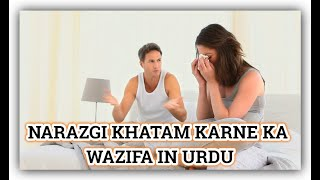 Narazgi Khatam Karne Ka Sabse Aasan Wazifa +91-9610888267
