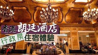 【酒店人生】香港朗廷酒店 宮廷英倫風 輕奢行政住宿體驗 入住即包行政酒廊一日三餐