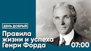 Правила жизни и успеха Генри Форда
