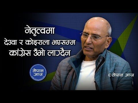 उपनिर्वाचनले नेकपाको वर्चश्व कायमै रहने देखायो | Puranjan Acharya | Nepal Aaja