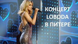 Концерт LOBODA в Санкт-Петербурге