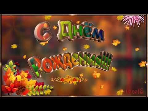 День рождения! Осенью.Лучшее поздравление.
