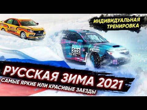Автогонки на льду 2021. Русская зима