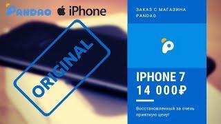 Распаковка iPhone 7 с Pandao за 14000₽! ШОК ЦЕНА!
