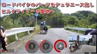 ロードバイクのチェーンをデュラエース【CH-HG901】に換装し十三峠ヒルクライムに行きましたが・・・