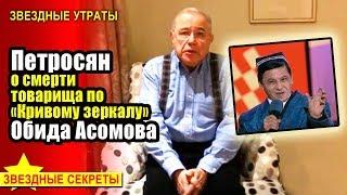 🔔 Петросян о смерти товарища по «Кривому зеркалу» Обида Асомова