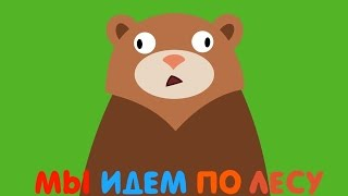 Мультики детям - Мы идём по лесу | Лес: Медведь, Заяц, Сова. Учим животных