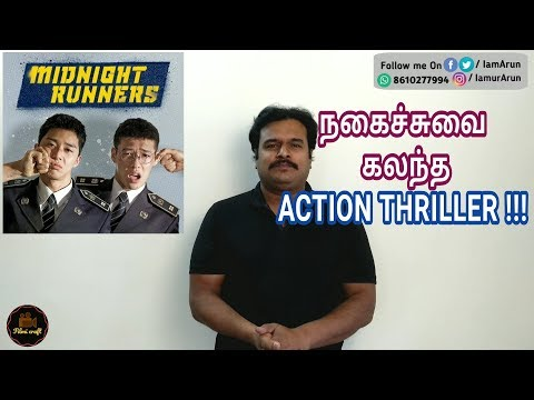 Midnight Runners (2017) Korean Action Comedy Movie Review in Tamil by Filmi craft