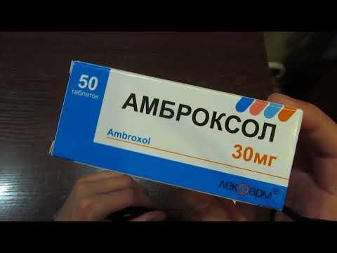 Домашняя аптека-Амброксол
