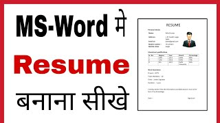 Ms word me resume kaise banaye | How to make Bio-data on ms word in hindi 2007/2013