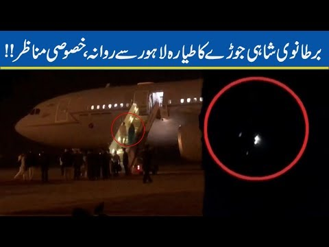 Exclusive!! Prince William and Kate Middleton Returns From Lahore Visit