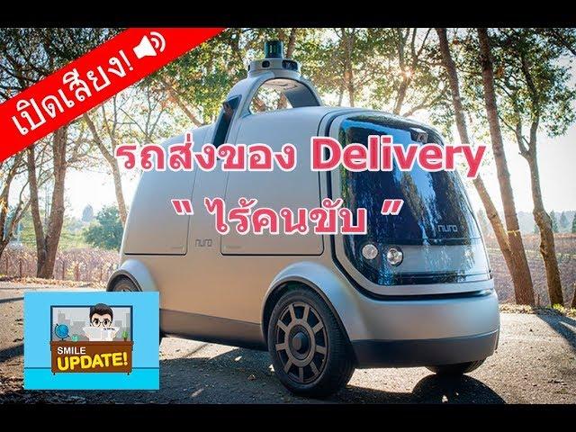 """Smile Update: Nuro R1 รถส่งของเดลิเวอรี่ """"ไร้คนขับ"""""""