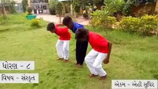 std 7 sanskrit sem 1 vandana - मुफ्त ऑनलाइन वीडियो