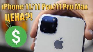 Цены на iPhone 11 утекли в сеть... iPhone 11 цена! iPhone 11 Pro цена! iPhone 11 Pro Max цена!